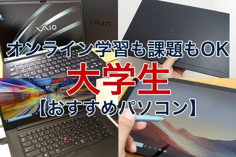 オンライン学習も課題もOK 大学生 おすすめのパソコン