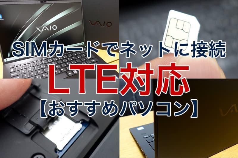 SIMカードでネットに接続 LTE対応 おすすめパソコン