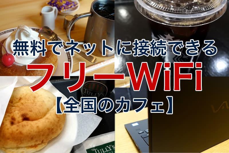 無料でネットに接続できる フリーWiFi 全国のカフェ