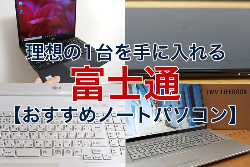 理想の1台を手に入れる 富士通のおすすめ ノートパソコン