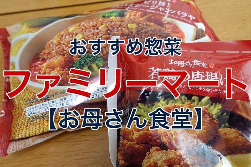 おすすめ惣菜 ファミリーマート お母さん食堂