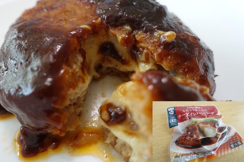 とろ~りチーズのチーズインハンバーグ