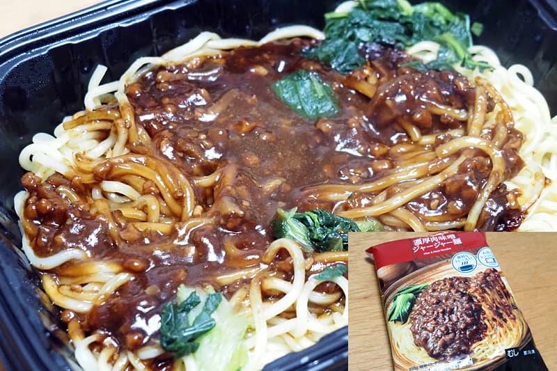 濃厚肉味噌ジャージャー麺