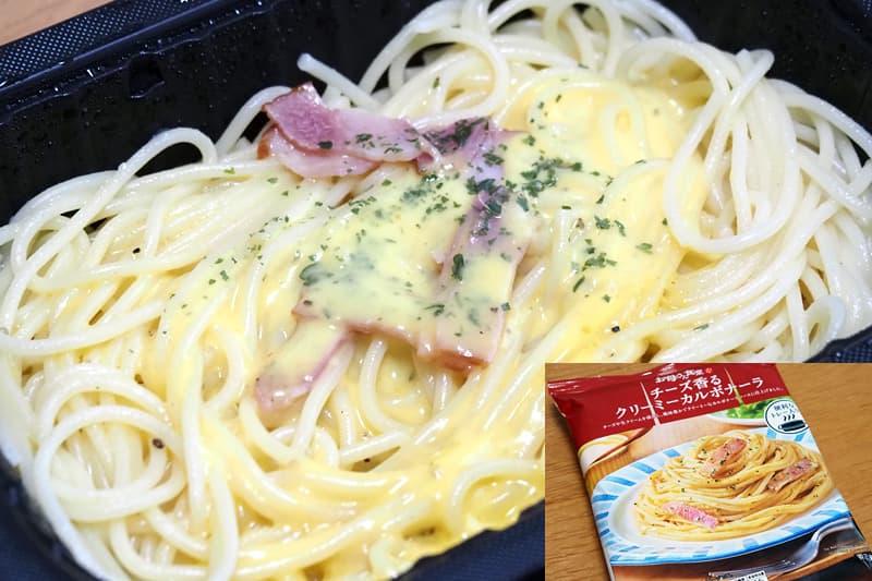 チーズ香るクリーミーカルボナーラ