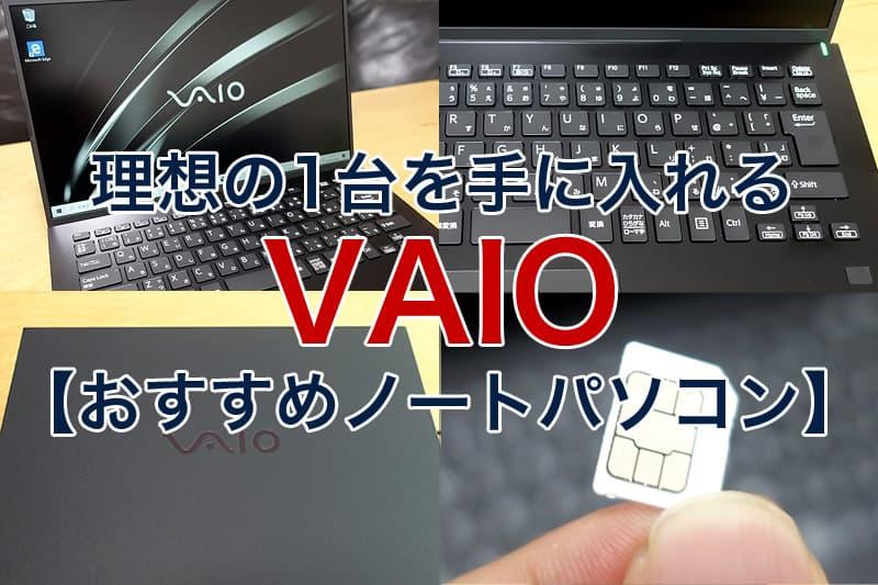 理想の1台を手に入れる VAIO おすすめノートパソコン