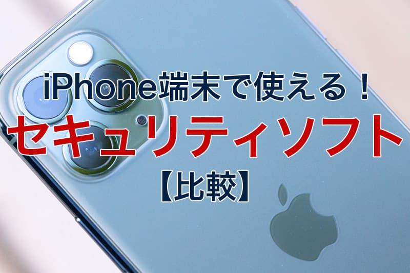 iPhoneで使えるセキュリティソフト比較