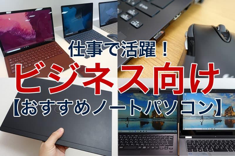 仕事で活躍 ビジネス向け おすすめノートパソコン