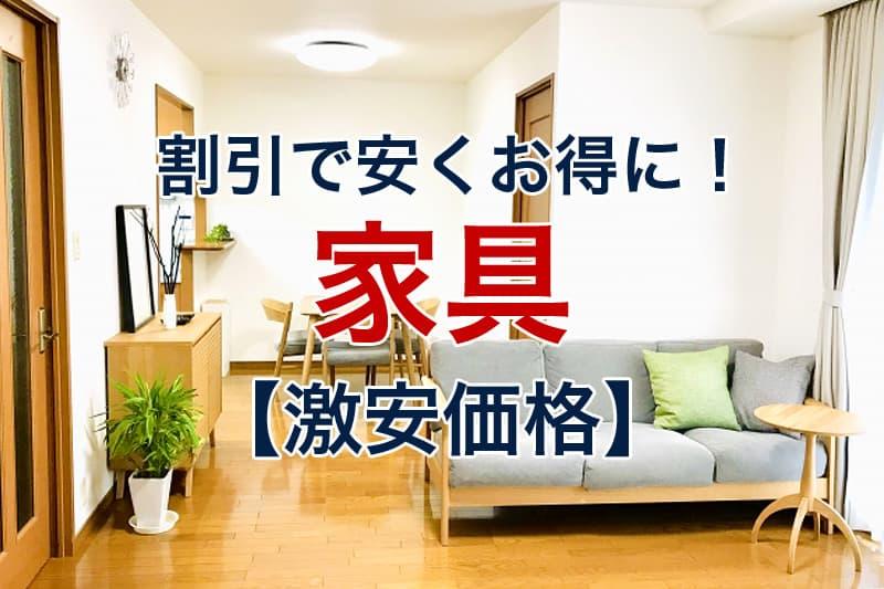 割引で安くお得に 家具 激安価格