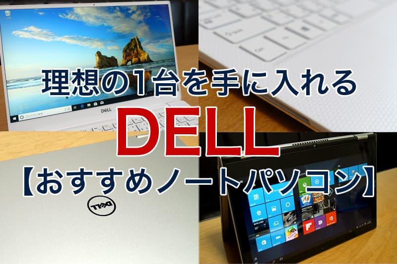 DELL おすすめノートパソコン 理想の1台を手に入れる