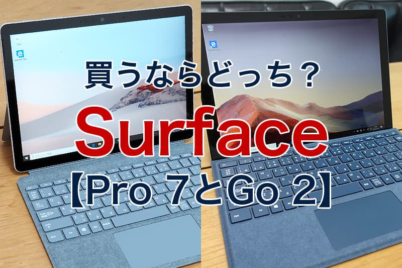 Surface Pro 7 Surface Go 2 買うならどっち
