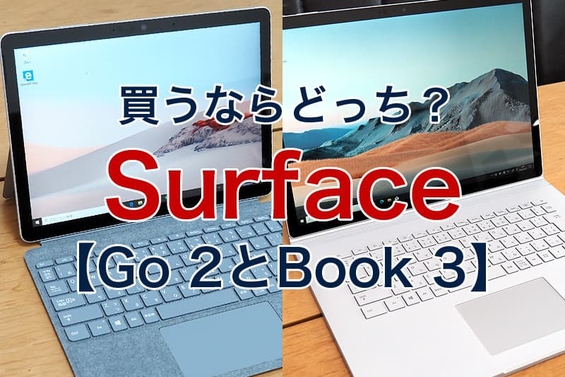 Surface Go 2 Surface Book 3 買うならどっち