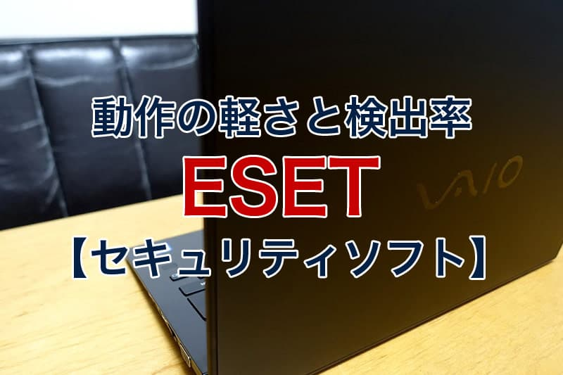動作の軽さと検出率 ESET セキュリティソフト