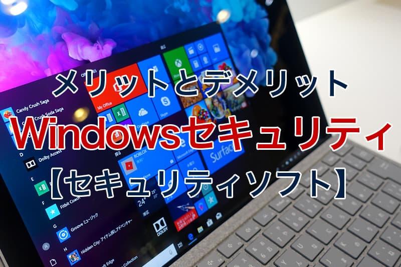 メリットとデメリット Windowsセキュリティ セキュリティソフト
