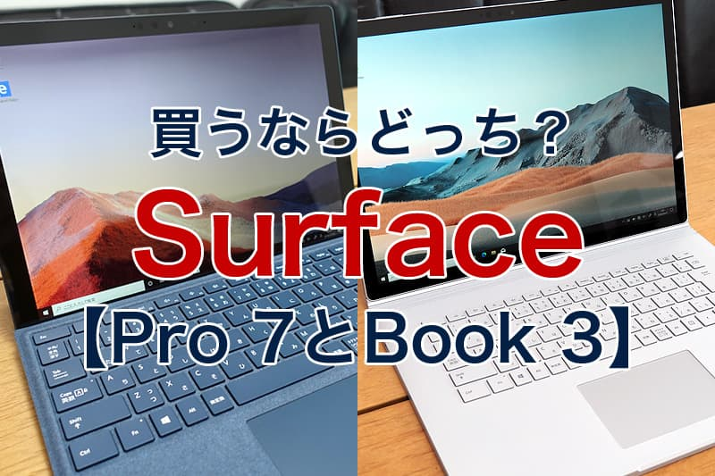 Surface Pro 7 Surface Book 3 買うならどっち