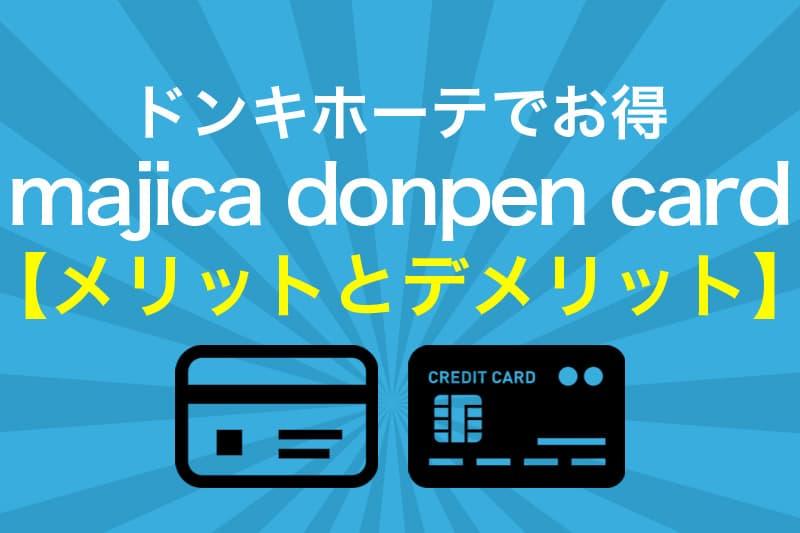 ドンキホーテでお得 majica donpen card