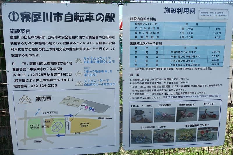 自転車の駅の料金