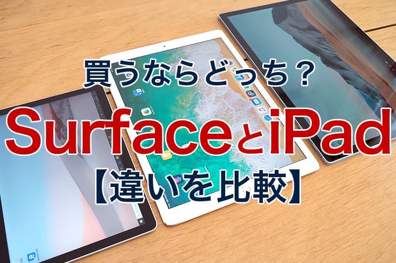 買うならどっち SurfaceとiPad 違いを比較