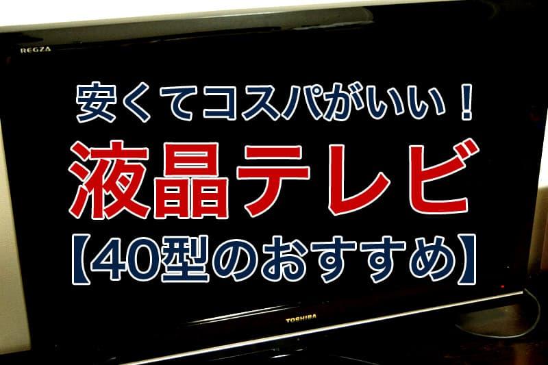 安くてコスパがいい 液晶テレビ 40型のおすすめ