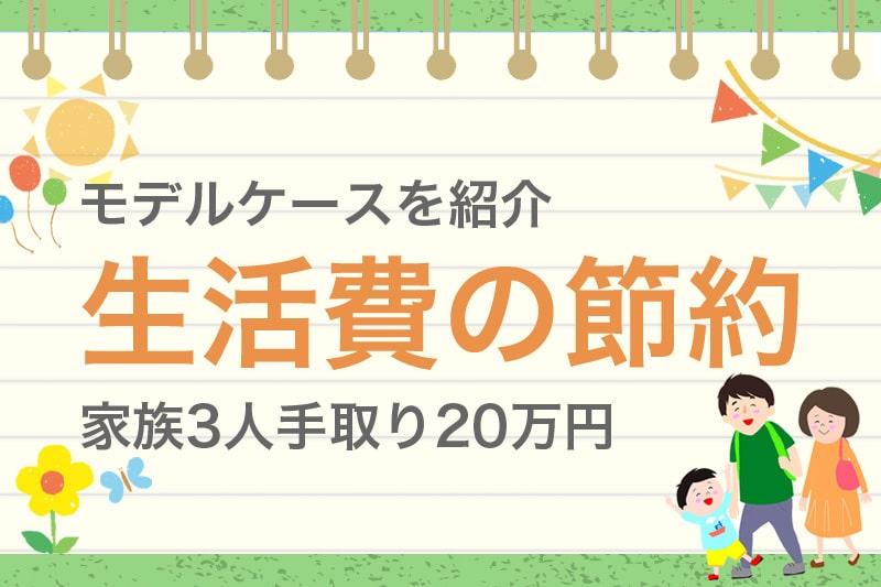 モデルケースを紹介 家族3人手取り20万円