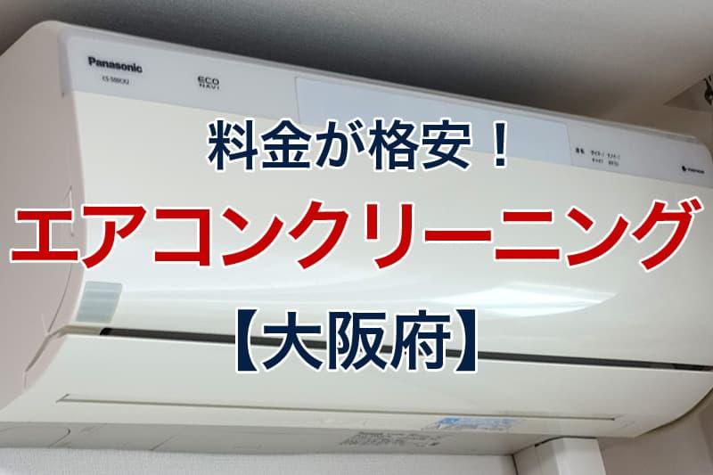 料金が格安 エアコンクリーニング 大阪