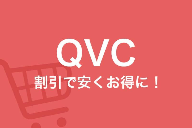 QVC 割引で安くお得に