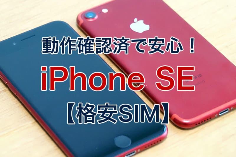 動作確認済で安心 iPhone SE 格安SIM