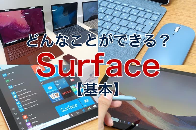 どんなことができるの Surface 基本