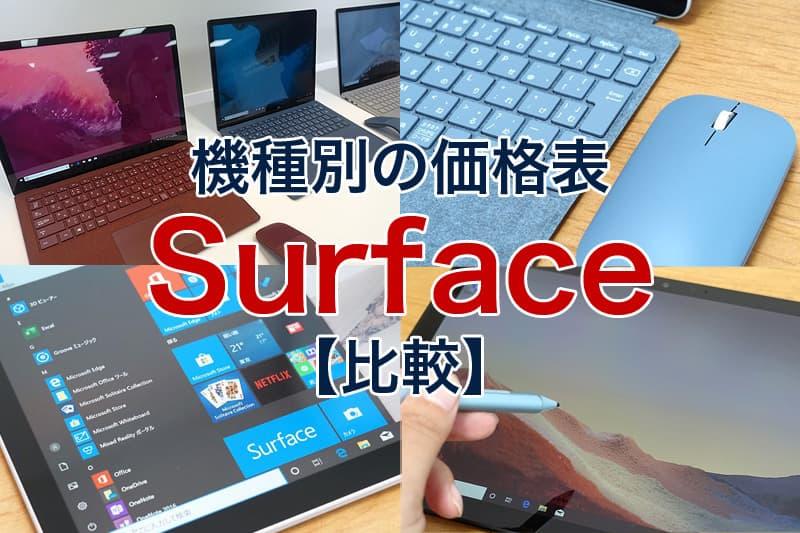 機種別の価格表 Surface 比較
