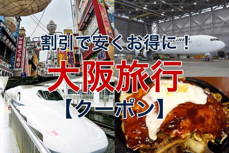 割引で安くお得に 大阪旅行 クーポン