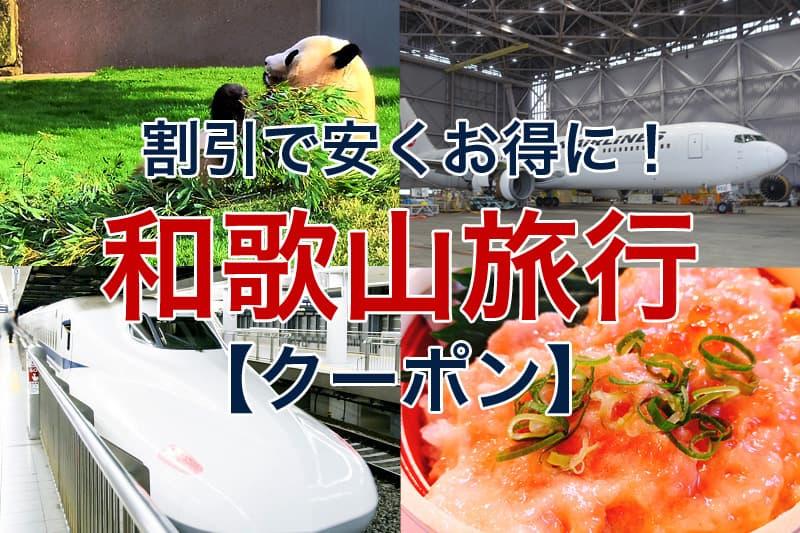 割引で安くお得に 和歌山旅行 クーポン