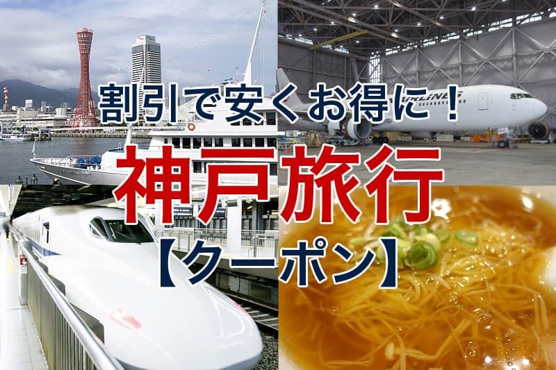 割引で安くお得に 神戸旅行 クーポン