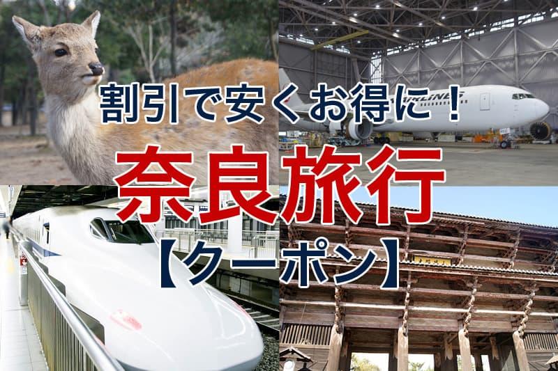 割引で安くお得に 奈良旅行 クーポン
