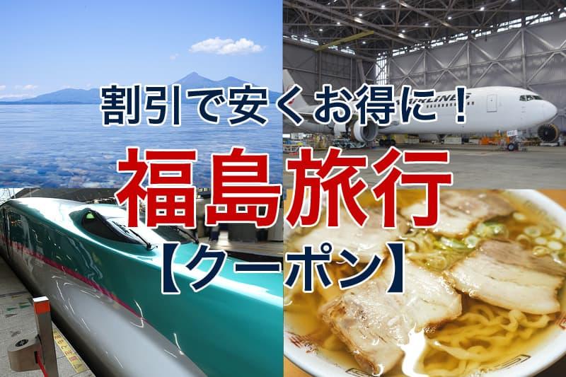 割引で安くお得に 福島旅行 クーポン