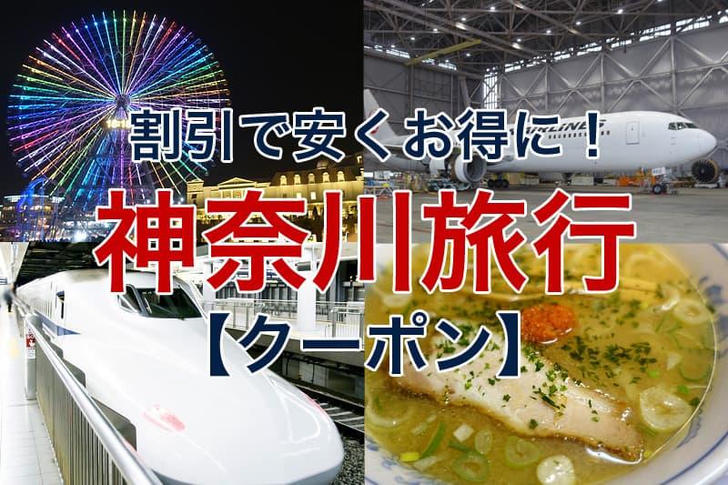 割引で安くお得に 神奈川旅行 クーポン