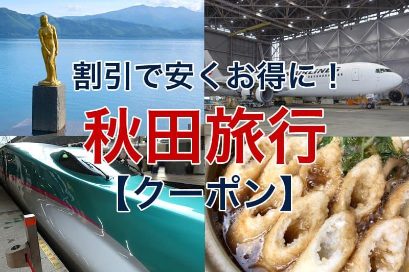 割引で安くお得に 秋田旅行 クーポン