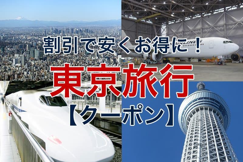 割引で安くお得に 東京旅行 クーポン