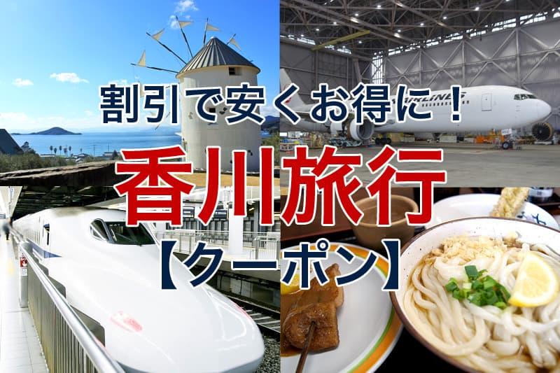 割引で安くお得に 香川旅行 クーポン