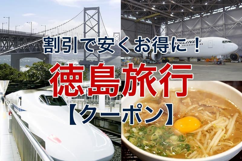 割引で安くお得に 徳島旅行 クーポン