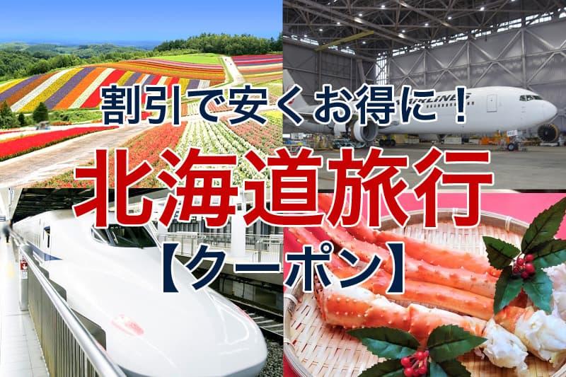 割引で安くお得に 北海道旅行 クーポン