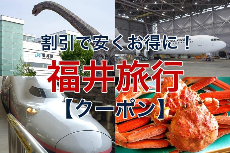 割引で安くお得に 福井旅行 クーポン