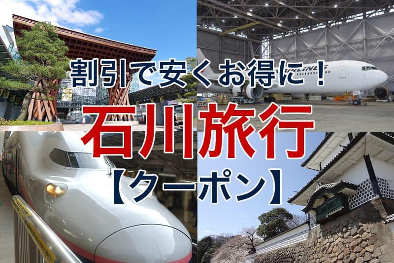 割引で安くお得に 石川旅行 クーポン