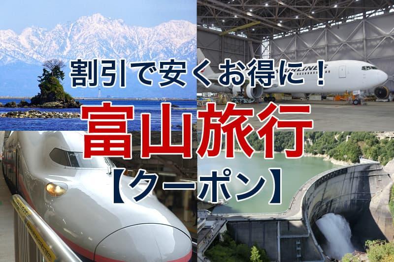 割引で安くお得に 富山旅行 クーポン