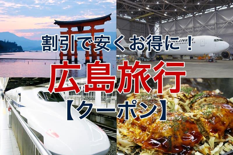 割引で安くお得に 広島旅行 クーポン