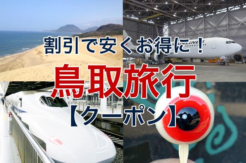 割引で安くお得に 鳥取旅行 クーポン