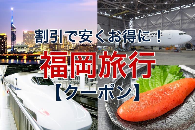 割引で安くお得に 福岡旅行 クーポン