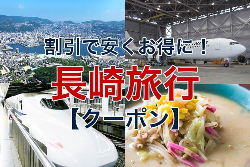 割引で安くお得に 長崎旅行 クーポン