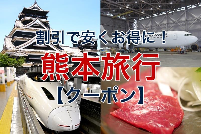 割引で安くお得に 熊本旅行 クーポン