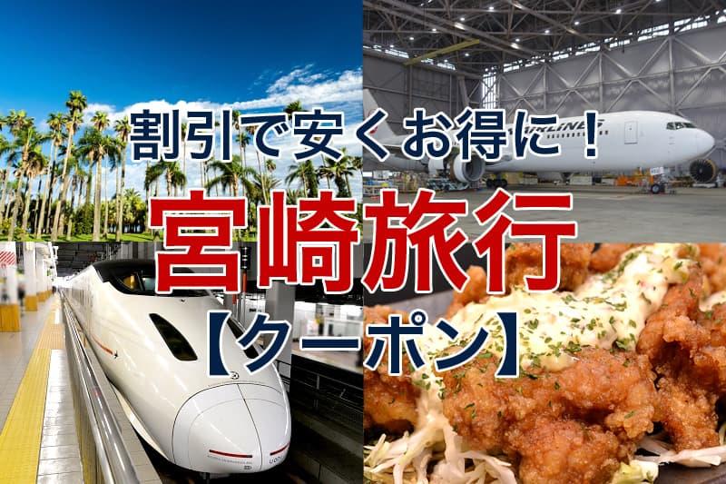 割引で安くお得に 宮崎旅行 クーポン