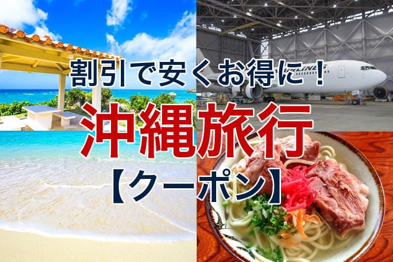 割引で安くお得に 沖縄旅行 クーポン