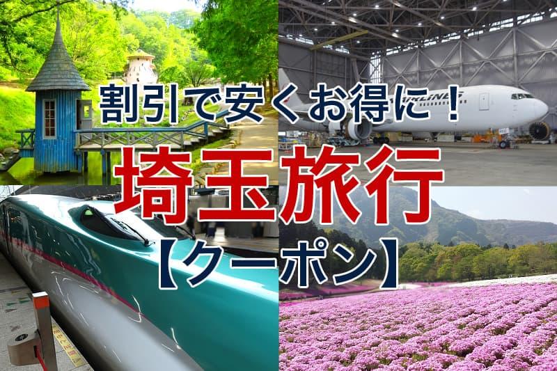 割引で安くお得に 埼玉旅行 クーポン